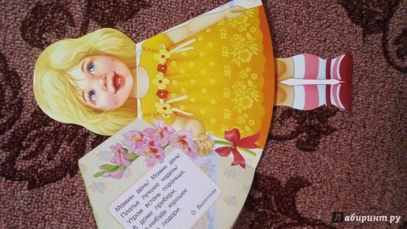 Иллюстрация 44 из 49 для Жили-были книжки. Кукла-книжка. Машенька | Лабиринт - книги. Источник: Лабиринт