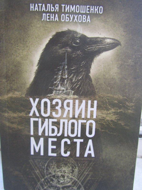 Иллюстрация 1 из 11 для Хозяин гиблого места - Тимошенко, Обухова | Лабиринт - книги. Источник: Марина