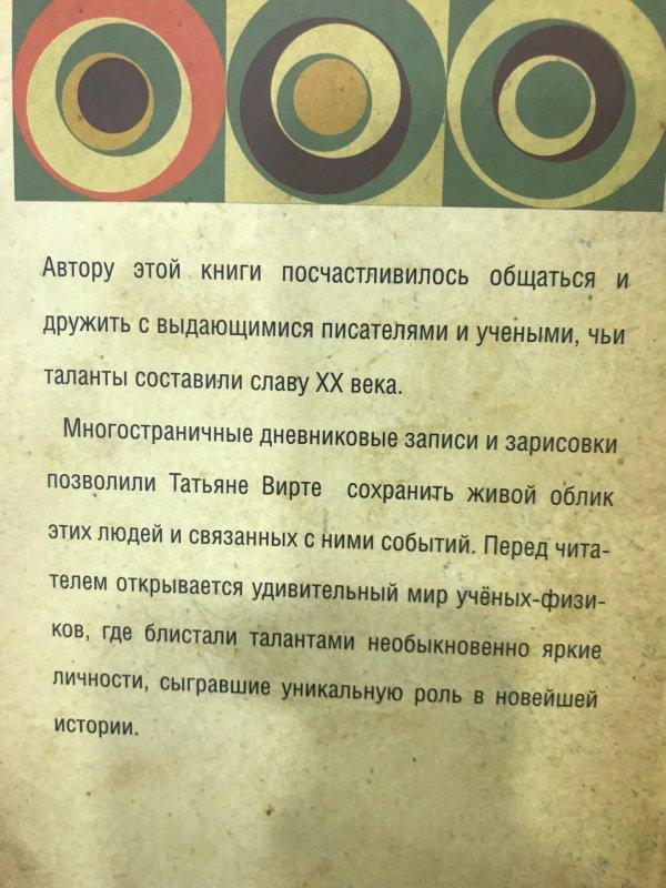 obsheniya-dlya-virta