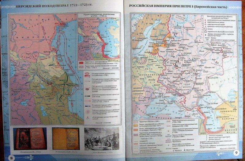 России xvii-xviii века гдз история