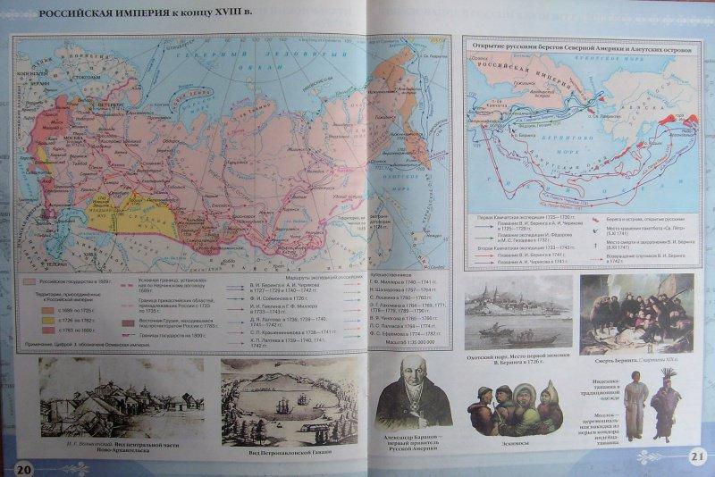 века xvii-xviii гдз россии история