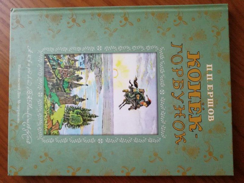 Иллюстрация 94 из 99 для Конек-Горбунок - Петр Ершов | Лабиринт - книги. Источник: Лабиринт