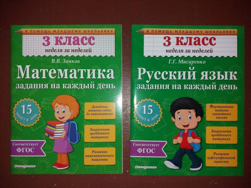 Гдз По Математике 4 Класс Занковская Программа
