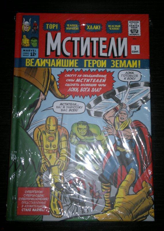 Иллюстрация 3 из 62 для Классика Marvel. Мстители - Стэн Ли   Лабиринт - книги. Источник: Шаповалов  Алексей