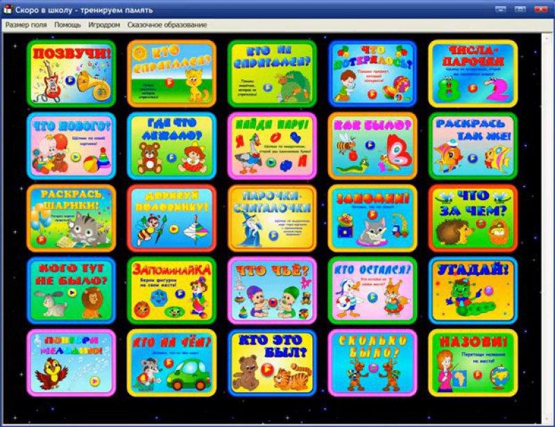 Иллюстрация 1 из 12 для Скоро в школу! Тренируем память (CDpc) | Лабиринт - софт. Источник: noname