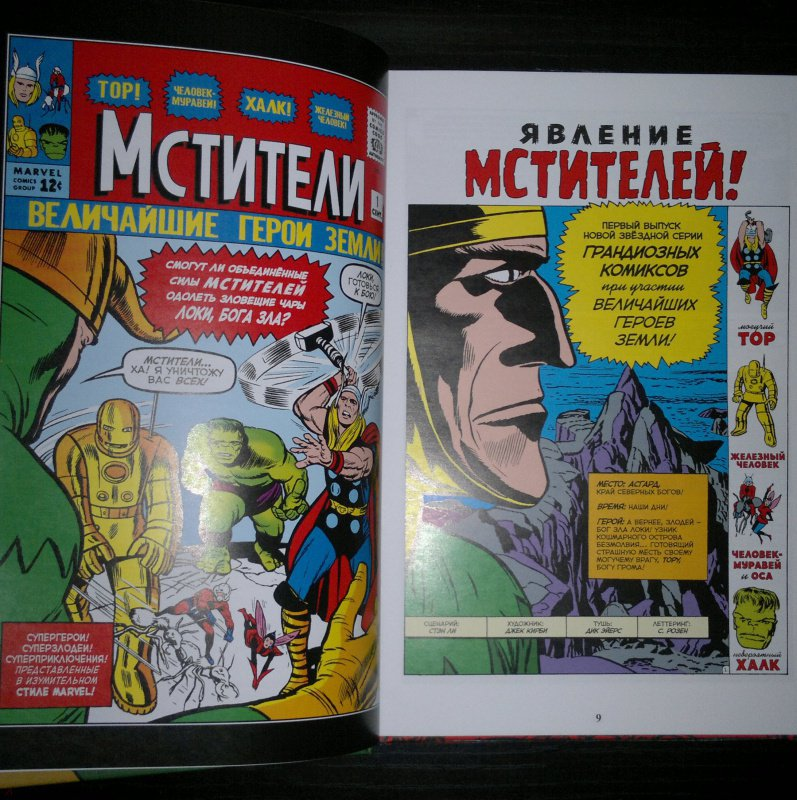 Иллюстрация 6 из 62 для Классика Marvel. Мстители - Стэн Ли   Лабиринт - книги. Источник: Шаповалов  Алексей