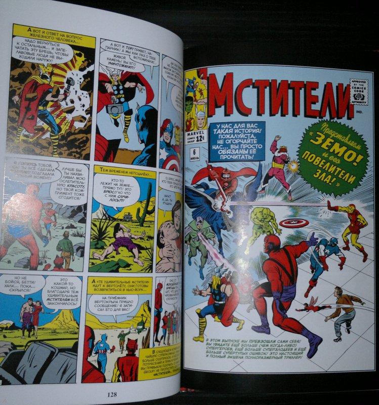 Иллюстрация 15 из 65 для Классика Marvel. Мстители - Стэн Ли | Лабиринт - книги. Источник: Шаповалов  Алексей