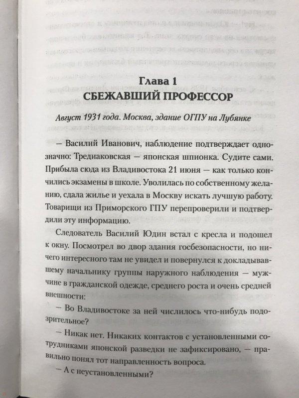 РОМАН РОНИН НИНДЗЯ С ЛУБЯНКИ КНИГИ СКАЧАТЬ БЕСПЛАТНО
