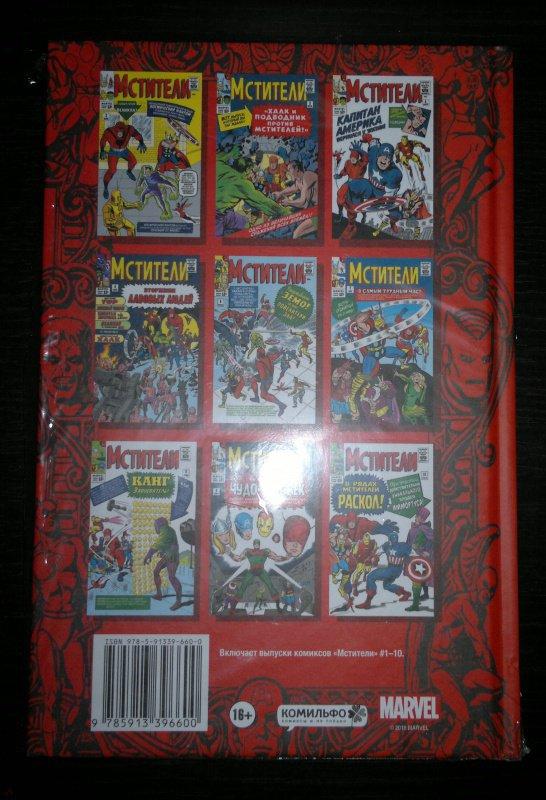 Иллюстрация 17 из 65 для Классика Marvel. Мстители - Стэн Ли | Лабиринт - книги. Источник: Шаповалов  Алексей