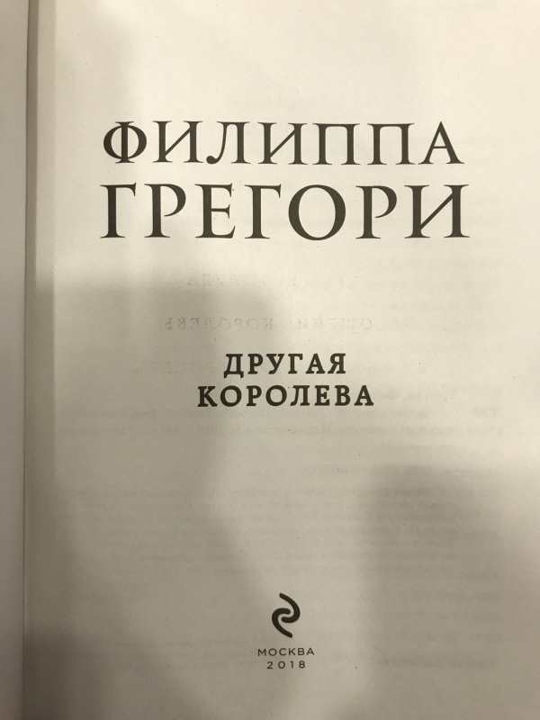ГРЕГОРИ ФИЛИППА ДРУГАЯ КОРОЛЕВА СКАЧАТЬ БЕСПЛАТНО
