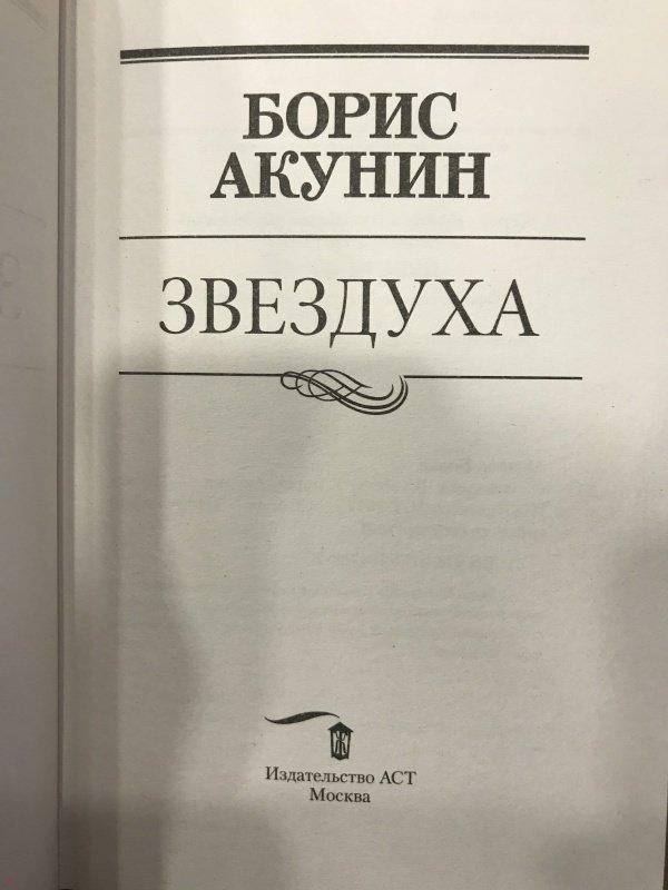ЗВЕЗДУХА БОРИС АКУНИН СКАЧАТЬ БЕСПЛАТНО
