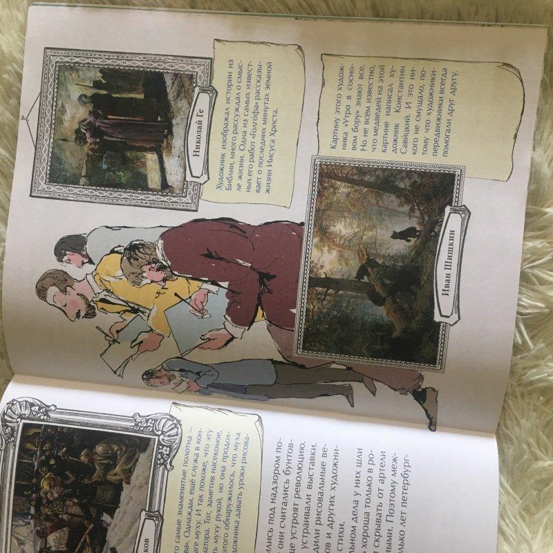 Иллюстрация 72 из 74 для Что передвинули передвижники - Марина Улыбышева | Лабиринт - книги. Источник: Лабиринт