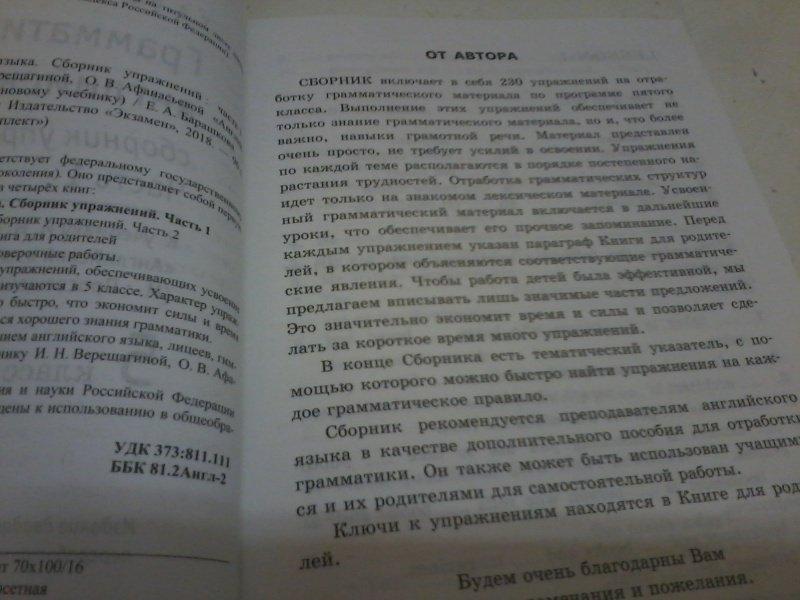 английский язык 5 класс учебник автор верещагина