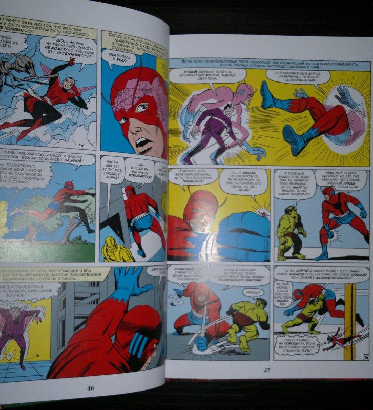 Иллюстрация 10 из 65 для Классика Marvel. Мстители - Стэн Ли   Лабиринт - книги. Источник: Шаповалов  Алексей