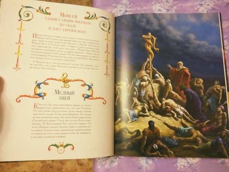 Иллюстрация 43 из 51 для Иллюстрированная Библия для детей | Лабиринт - книги. Источник: Вика Рожок