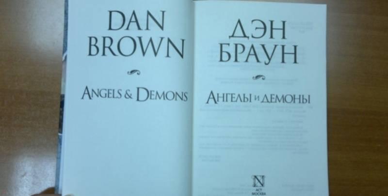 Иллюстрация 1 из 20 для Ангелы и демоны - Дэн Браун | Лабиринт - книги. Источник: Мартынова  Екатерина Игоревна