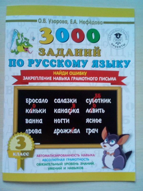 УЗОРОВА НЕФЕДОВА РУССКИЙ ЯЗЫК 3 КЛАСС СКАЧАТЬ БЕСПЛАТНО