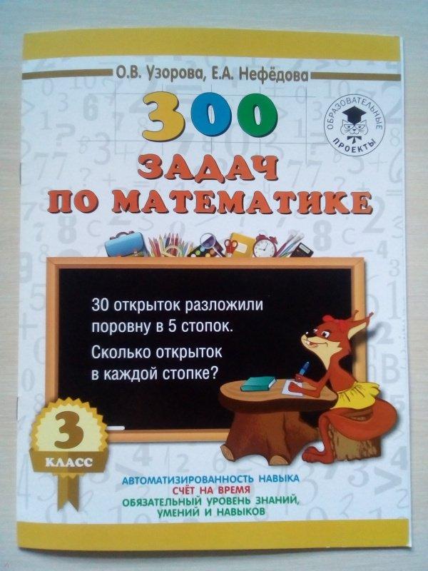 УЗОРОВА НЕФЁДОВА 300 ЗАДАЧ ПО МАТЕМАТИКЕ 1 КЛАСС СКАЧАТЬ БЕСПЛАТНО