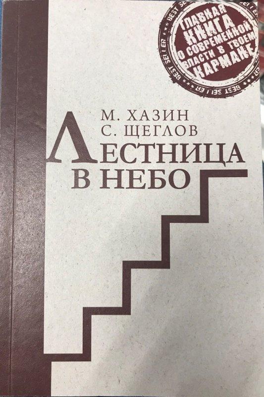 ХАЗИН ЛЕСТНИЦА В НЕБО PDF СКАЧАТЬ БЕСПЛАТНО