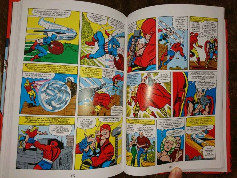 Иллюстрация 19 из 65 для Классика Marvel. Мстители - Стэн Ли | Лабиринт - книги. Источник: Грезин  Владислав