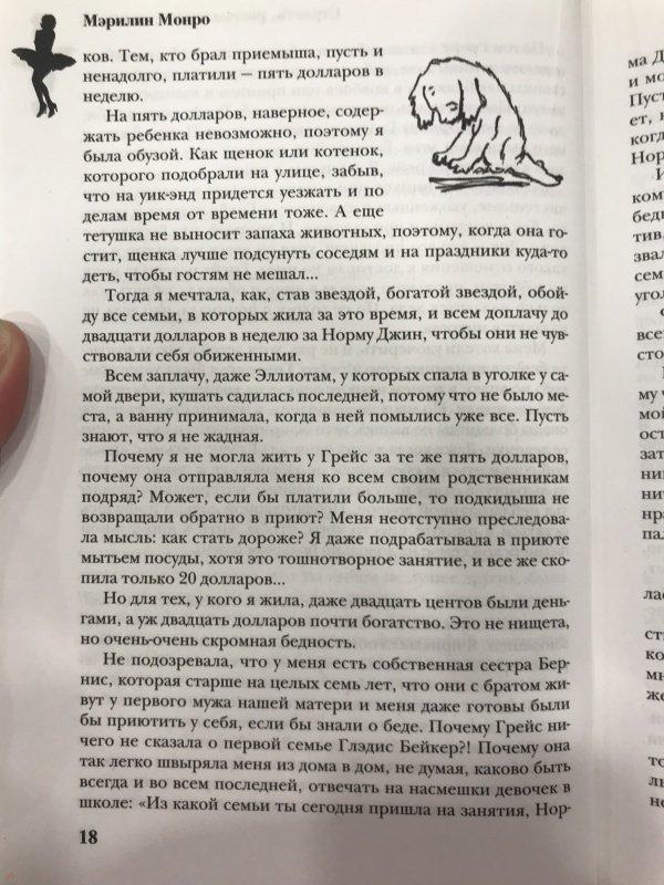 Иллюстрация 21 из 22 для Боль любви. Мэрилин Монро, принцесса Диана - Принцесса, Монро | Лабиринт - книги. Источник: Hello