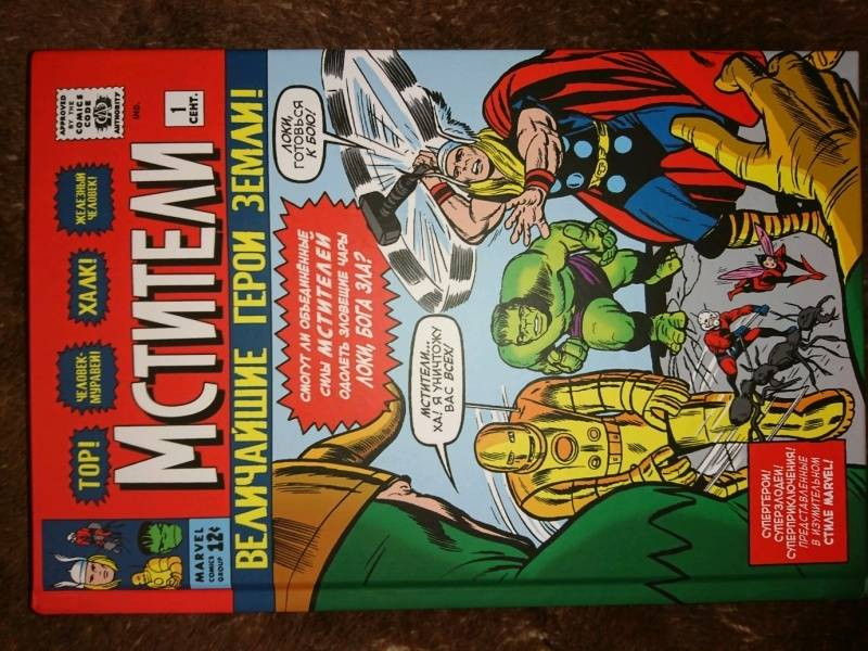 Иллюстрация 24 из 62 для Классика Marvel. Мстители - Стэн Ли | Лабиринт - книги. Источник: Грезин  Владислав