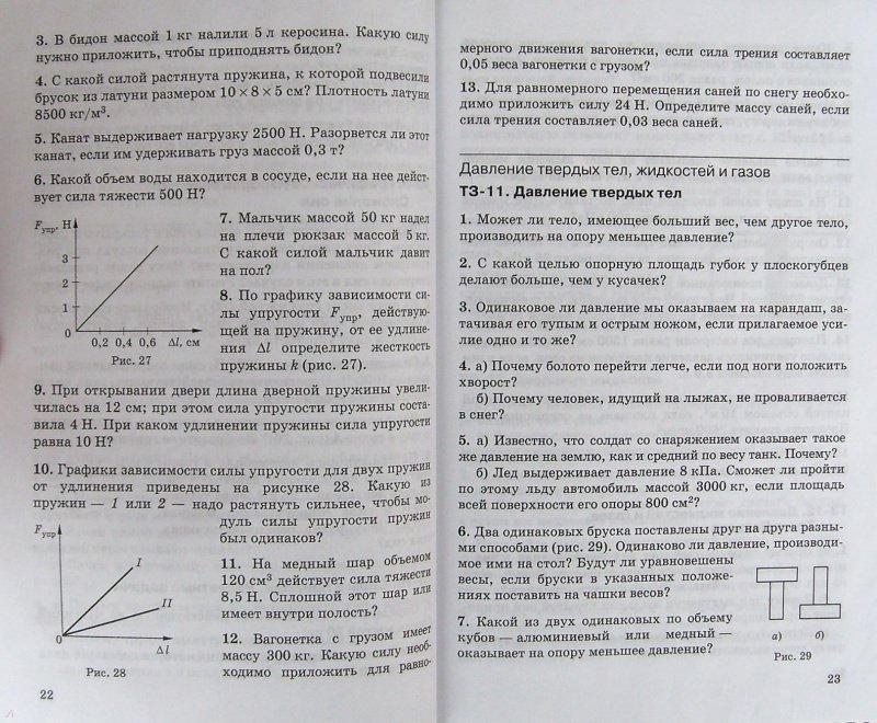 материалы 7 гдз к по а учебнику дидактические перышкин класс физике марон в