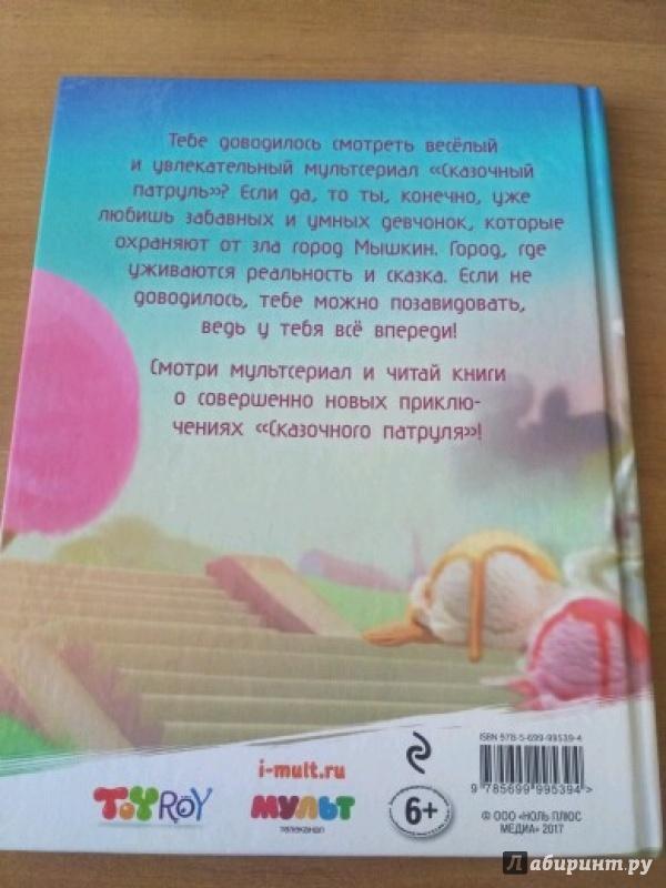 Иллюстрация 45 из 53 для Мороженого много не бывает - Олег Рой | Лабиринт - книги. Источник: Захарова Мария