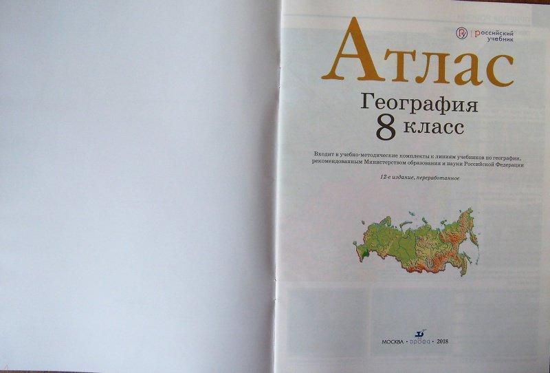 Иллюстрация 16 из 29 для География. 8 класс. Атлас | Лабиринт - книги. Источник: Соловьев  Владимир