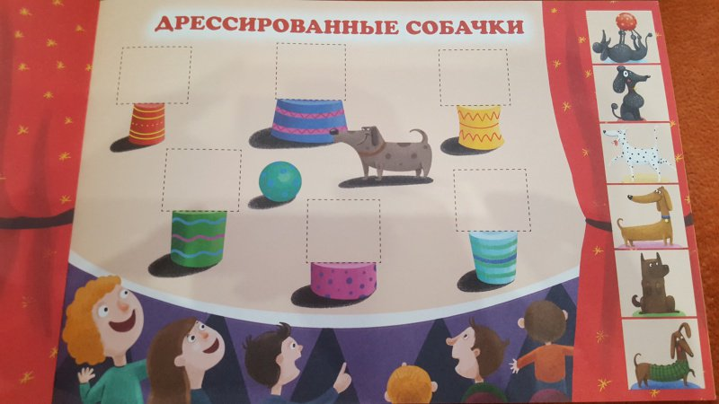 Иллюстрация 11 из 20 для Аппликация. В цирке | Лабиринт - книги. Источник: Теплова  Юлия