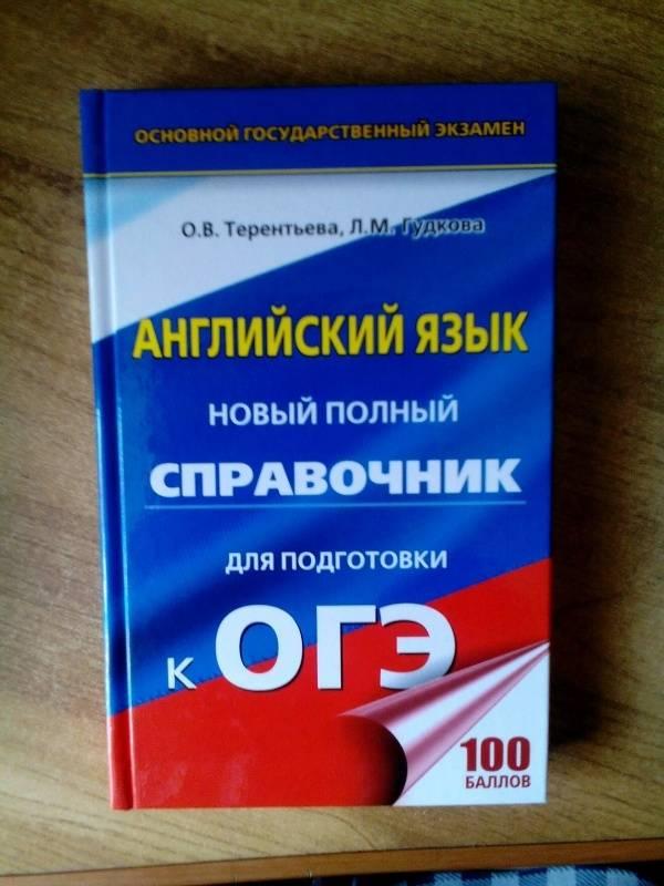 Огэ Гудкова Гдз