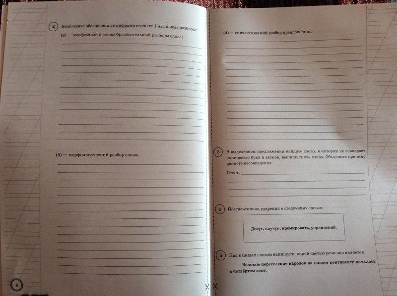 впр типовые задания 6 класс русский язык
