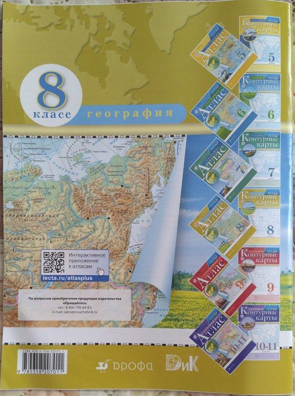 Иллюстрация 13 из 29 для География. 8 класс. Атлас | Лабиринт - книги. Источник: Uchitel_ln