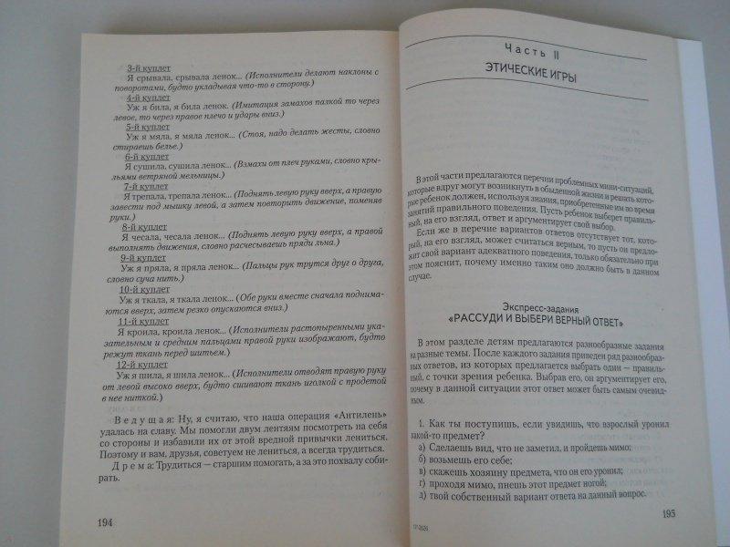 Иллюстрация 4 из 8 для Правила этикета - дошкольникам и младшим школьникам. Методическое пособие - Агапова, Давыдова   Лабиринт - книги. Источник: Тамара