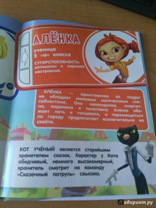 Иллюстрация 46 из 53 для Мороженого много не бывает - Олег Рой | Лабиринт - книги. Источник: Захарова Мария