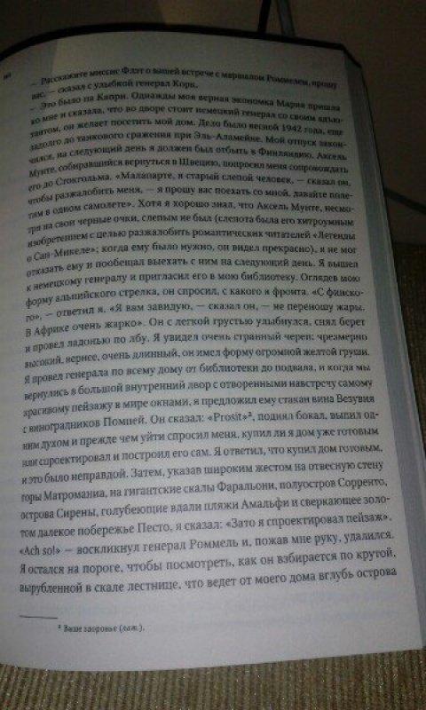 Иллюстрация 24 из 26 для Шкура - Курцио Малапарте   Лабиринт - книги. Источник: Хабаров  Кирилл Андреевич