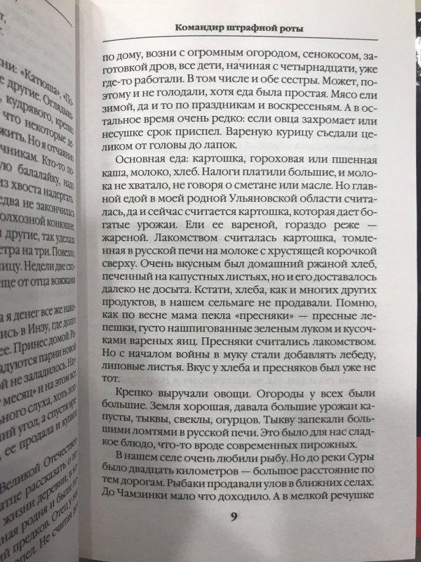 КОМАНДИР ШТРАФНОЙ РОТЫ СКАЧАТЬ БЕСПЛАТНО