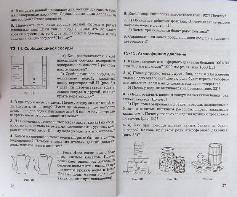 Решебник Дидактического Материала По Физике 7 Класс Перышкин