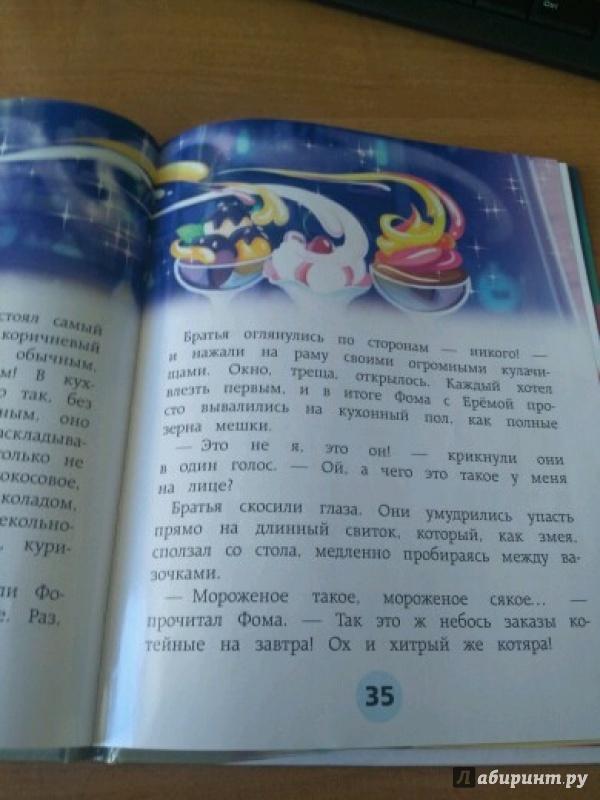 Иллюстрация 48 из 53 для Мороженого много не бывает - Олег Рой | Лабиринт - книги. Источник: Захарова Мария