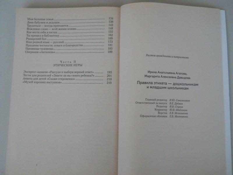 Иллюстрация 6 из 8 для Правила этикета - дошкольникам и младшим школьникам. Методическое пособие - Агапова, Давыдова | Лабиринт - книги. Источник: Тамара