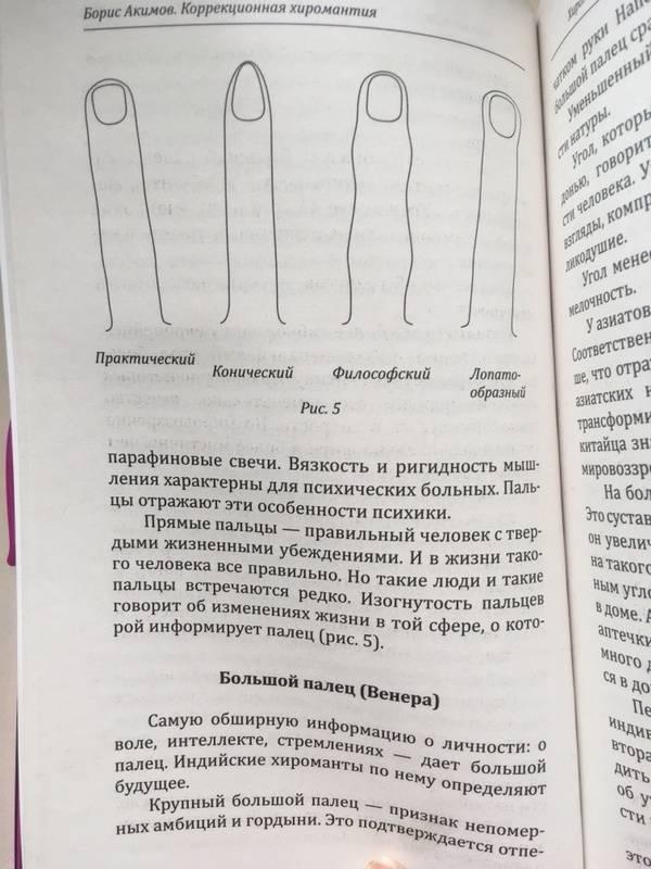 БОРИС АКИМОВ КОРРЕКЦИОННАЯ ХИРОМАНТИЯ КНИГА СКАЧАТЬ БЕСПЛАТНО