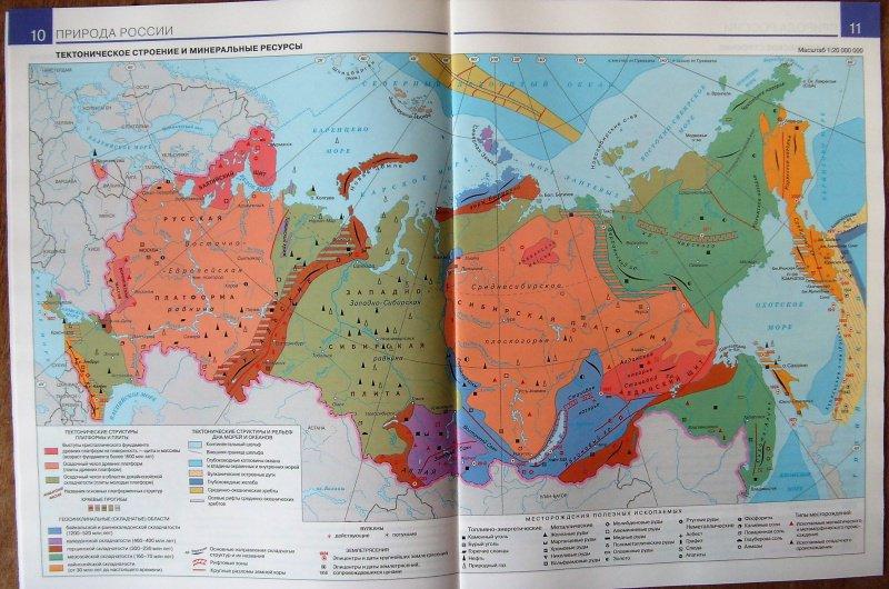 Иллюстрация 20 из 29 для География. 8 класс. Атлас   Лабиринт - книги. Источник: Соловьев  Владимир