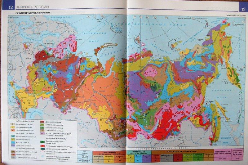 Иллюстрация 21 из 29 для География. 8 класс. Атлас | Лабиринт - книги. Источник: Соловьев  Владимир