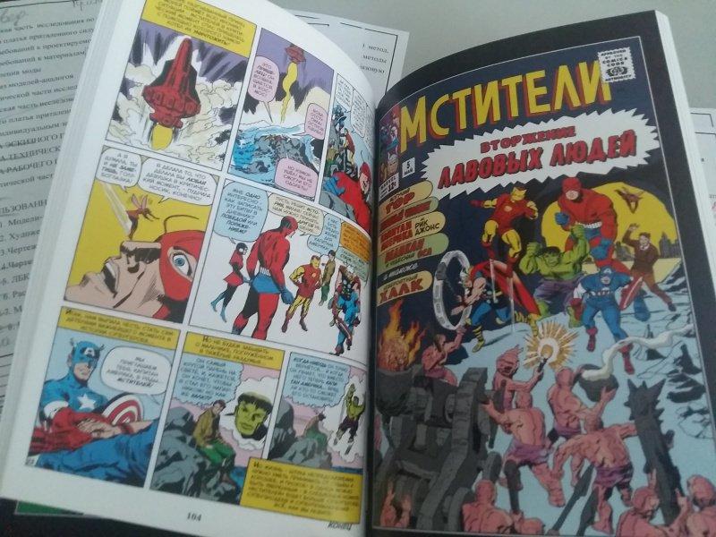 Иллюстрация 30 из 62 для Классика Marvel. Мстители - Стэн Ли | Лабиринт - книги. Источник: Alexadro