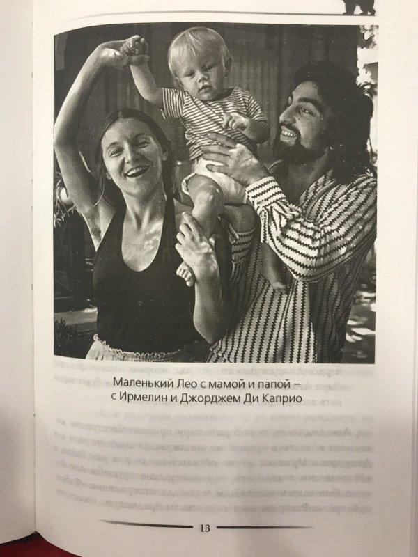 Иллюстрация 35 из 39 для Леонардо Ди Каприо. Наполовину русский жених - Софья Бенуа   Лабиринт - книги. Источник: Hello