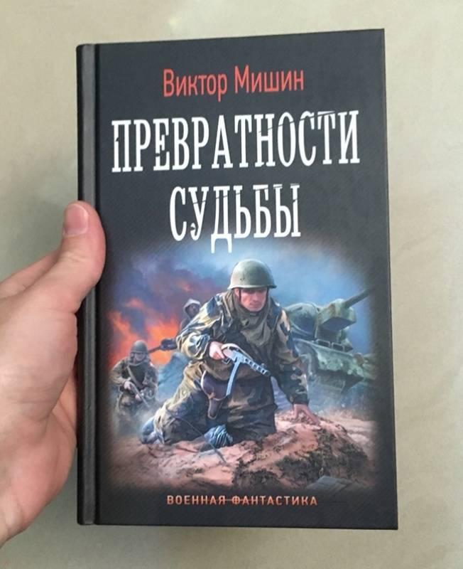 ВИКТОР МИШИН ВСЕ КНИГИ СКАЧАТЬ БЕСПЛАТНО