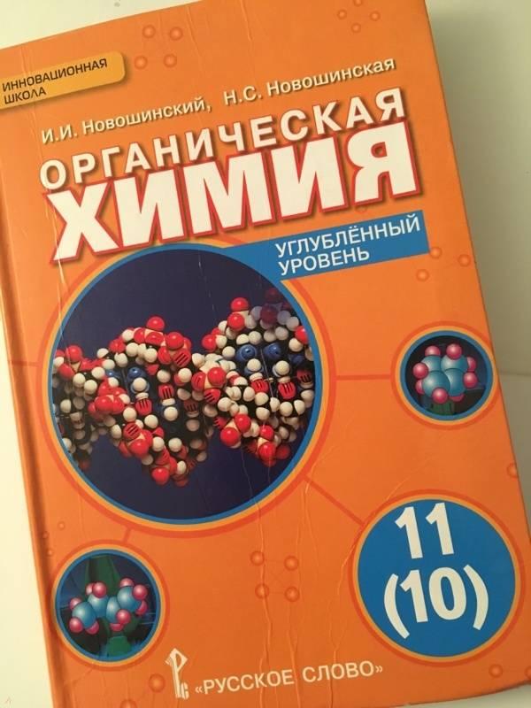 класс 10 онлайн новошинский гдз уровень профильный 11 химии по