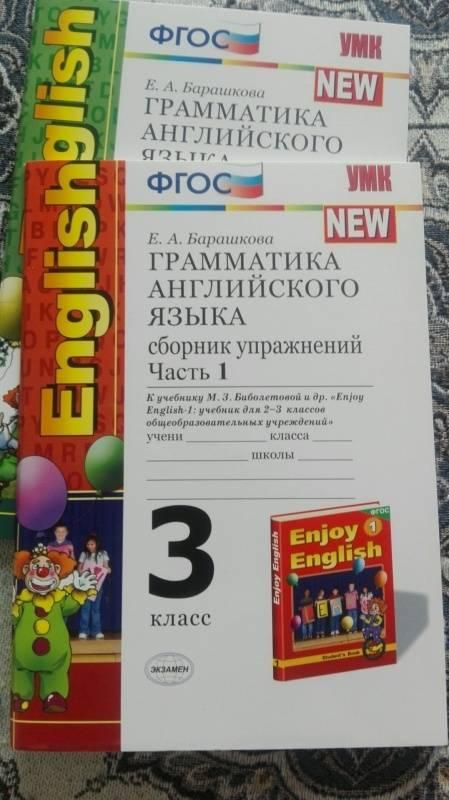 1 сборник класс упражнений английского часть 3 языка по грамматика гдз