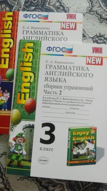 упражнений решебник барашковой класс скачать 5-6 языка сборник грамматика английского