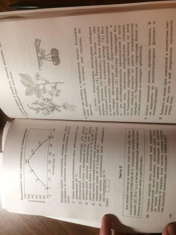 Иллюстрация 1 из 2 для ЕГЭ 2018 Биология. Типовые тестовые задания. ТРК - Мазяркина, Первак   Лабиринт - книги. Источник: Мухина Настя